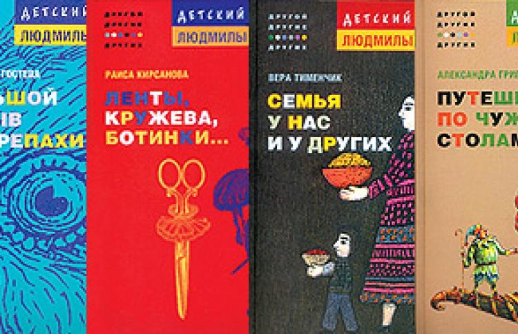 Детский проект Людмилы Улицкой