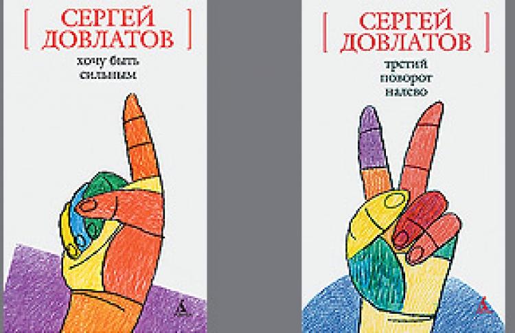 Рассказы Сергея Довлатова