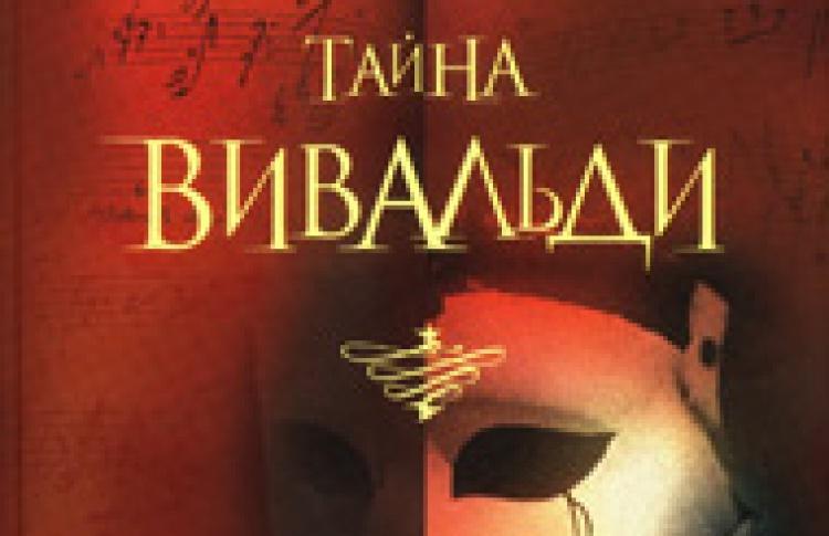 Тайна Вивальди