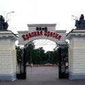 Парк «Красная Пресня»