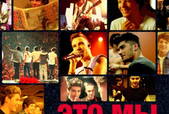 One Direction: Это мы - Фото №2