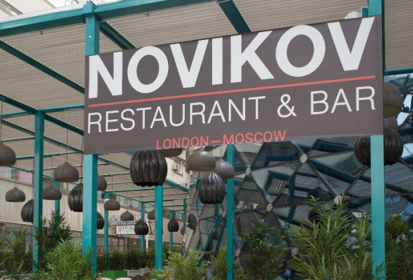 Novikov Restaurant & Bar - Фото №0