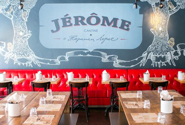 Jerome - Фото №0