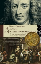 Ньютон и фальшивомонетчик