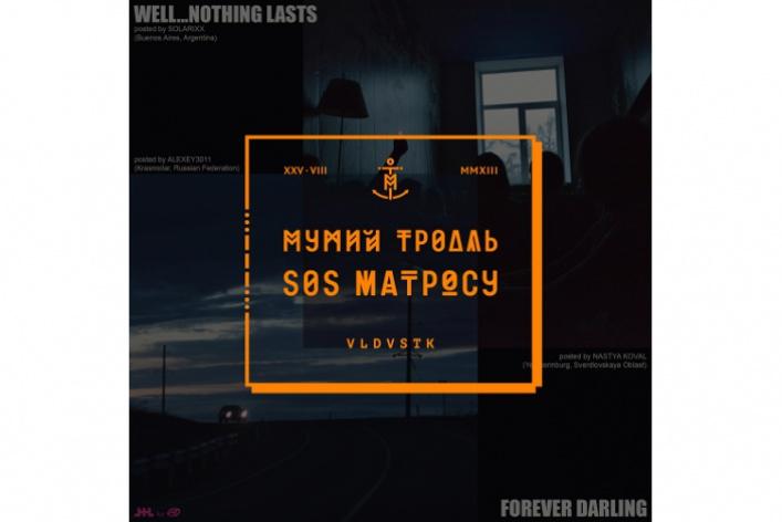7фактов оновом альбоме группы «Мумий Тролль»