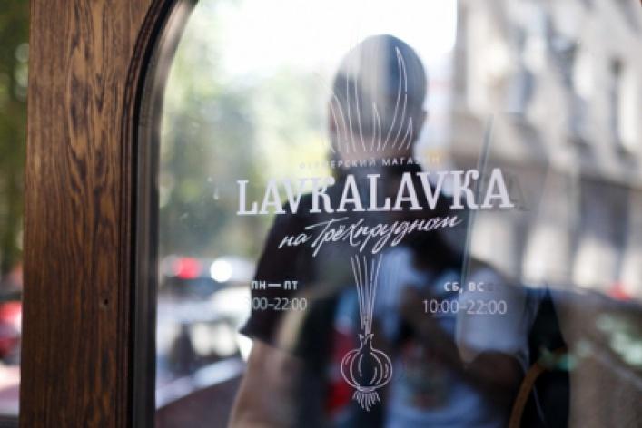 Магазин LavkaLavka
