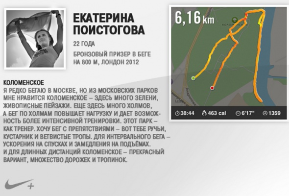 Обновленное приложение Nike+ - Фото №0