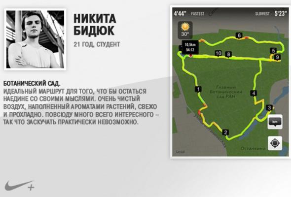 Обновленное приложение Nike+ - Фото №1