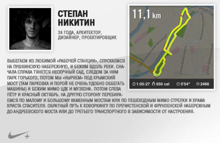 Обновленное приложение Nike+