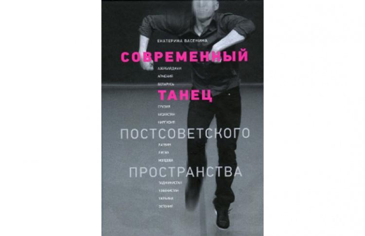 Современный танец постсоветского пространства