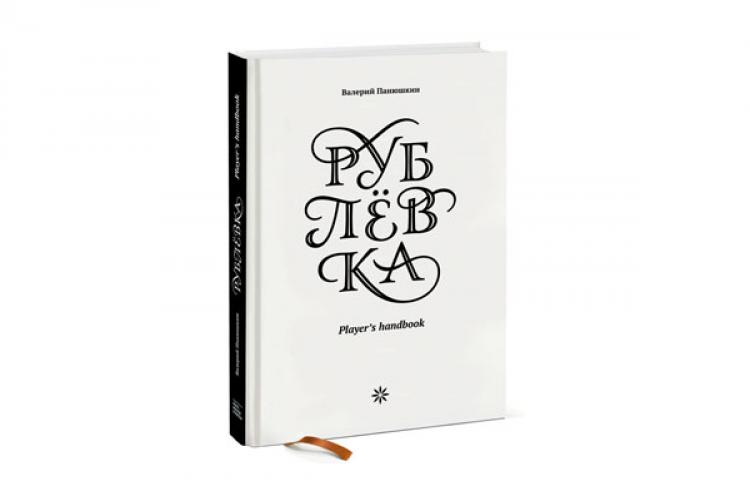 Книга оРублевке вышла виздательстве «Манн, Иванов иФербер»