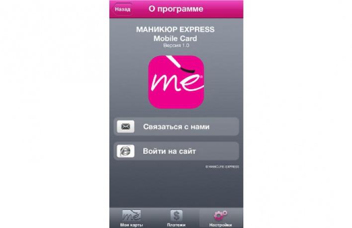 Сеть салонов «Маникюр Express» (ME) запустила мобильное приложение