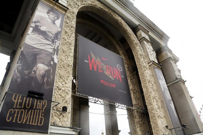 Nike. WeRun Moscow: фотоотчет