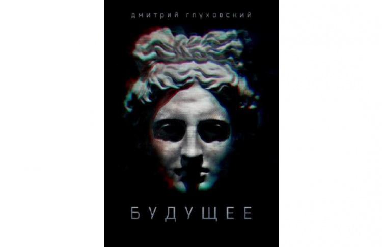 Премьера новой книги Дмитрия Глуховского