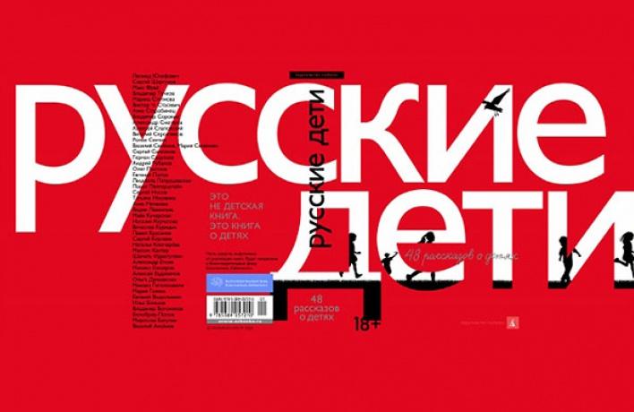 """Вначале сентября виздательстве «Азбука"""" выходит сборник """"Русские дети»"""