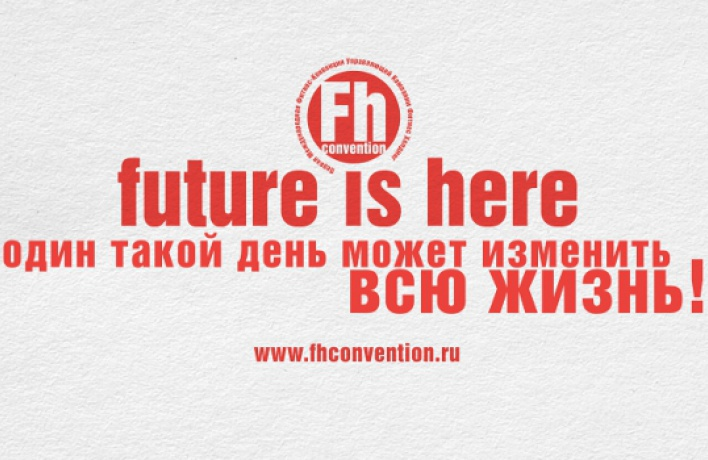 Fh Convention. Future is here.