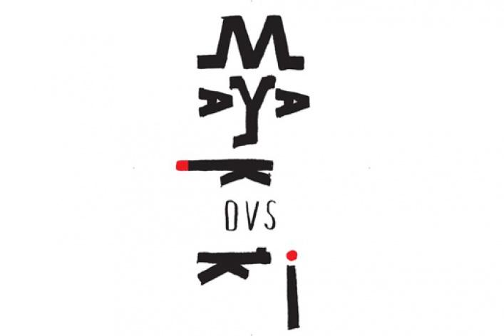 Маяковский 120