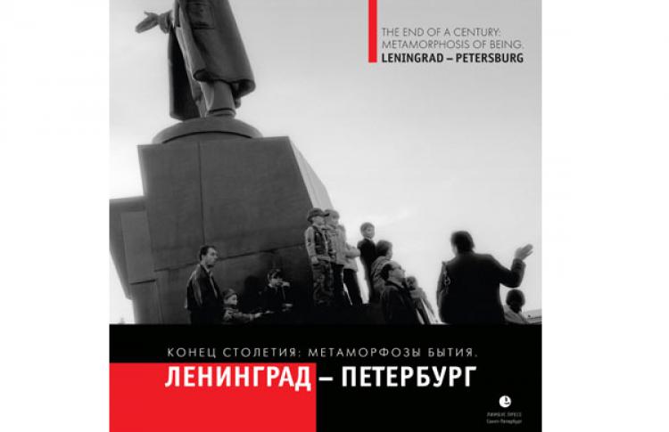 Конец столетия: метаморфозы бытия. Ленинград - Петербург