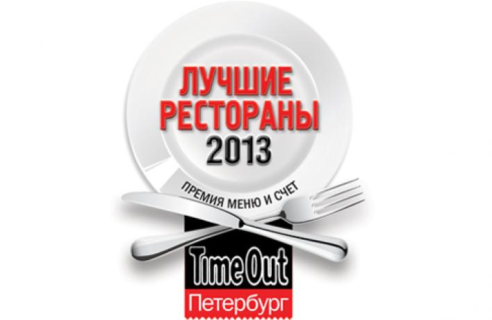 Ресторанная премия журнала ''Time Out Петербург'' ''Меню иСчет 2013''