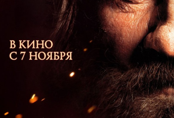 Распутин - Фото №11