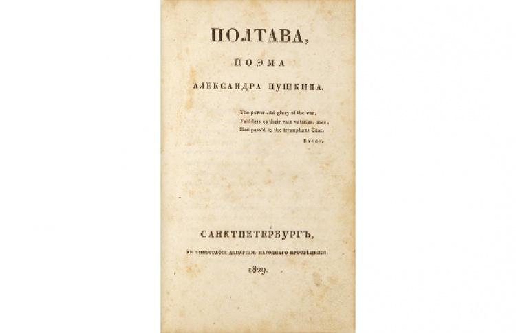 Императорские и пушкинские реликвии