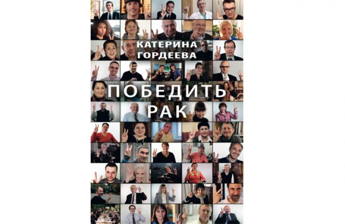 Издательство «Захаров» выпустило книгу Катерины Гордеевой «Победить рак»