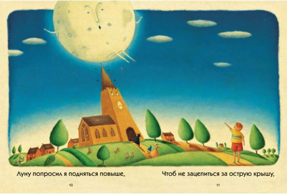 """""""Прогулки с луной"""" - Фото №0"""