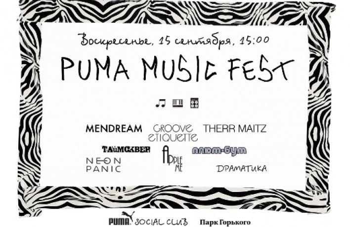 Puma Social Club закрывает сезон фестивалем Puma Music Fest