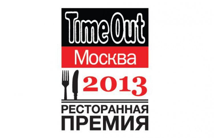 Началось голосование врамках премии «Лучшие рестораны»