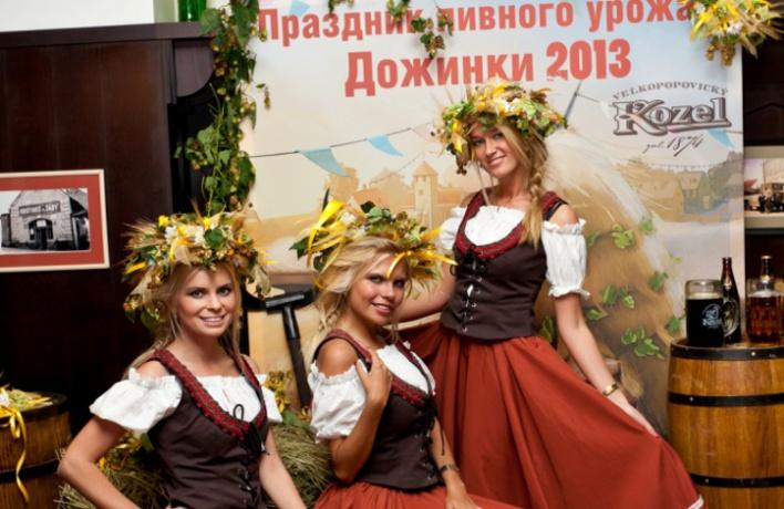ВМоскве впервые отметили знаменитый чешский праздник пивного урожая Дожинки