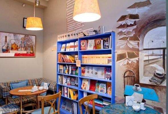 Книги и кофе - Фото №2
