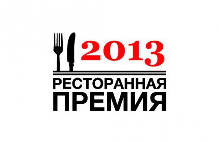 «Лучшие рестораны 2013»: итоги первой недели голосования