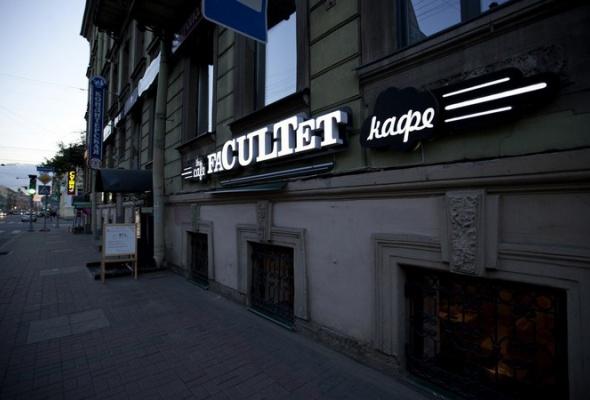 FaCULTet - Фото №4