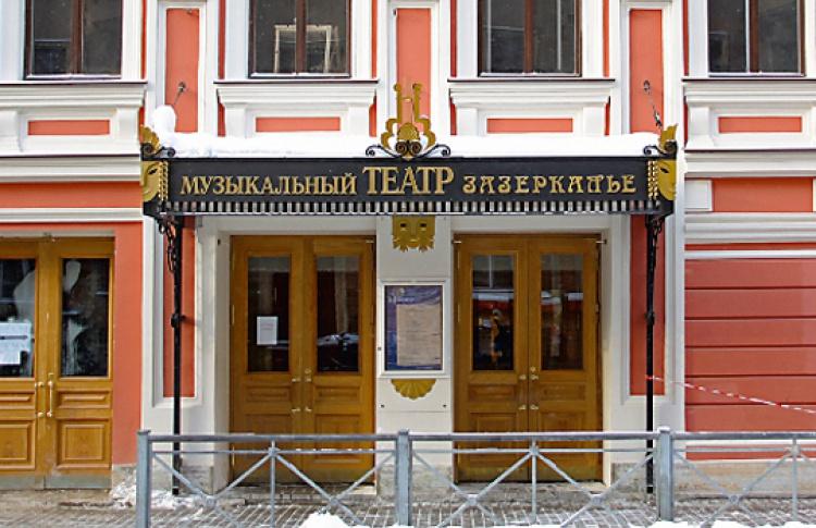 """Театр """"Зазеркалье"""" (Санкт-Петербург)"""