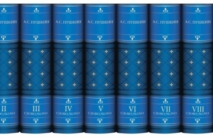 Вышло собрание сочинений А.С. Пушкина, вкотором впервые опубликована его переписка без купюр