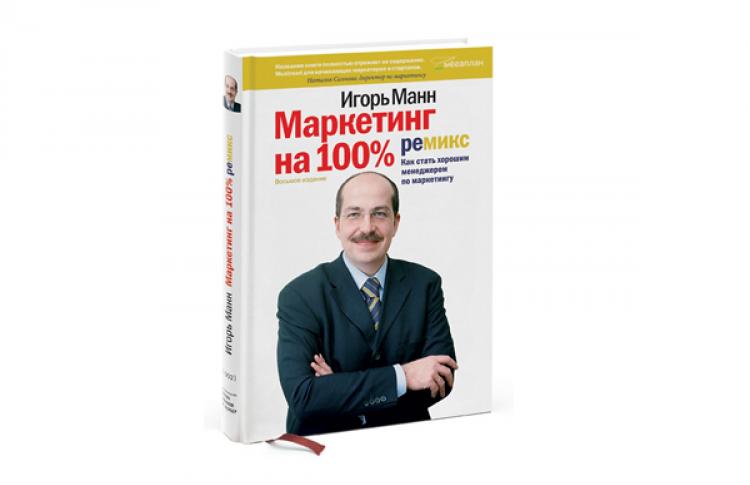 Встреча с издателем и автором Игорем Манном