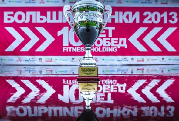 Вподмосковном Атлас Парк-Отеле прошли межклубные соревнования «Большие Гонки 2013» - Фото №1