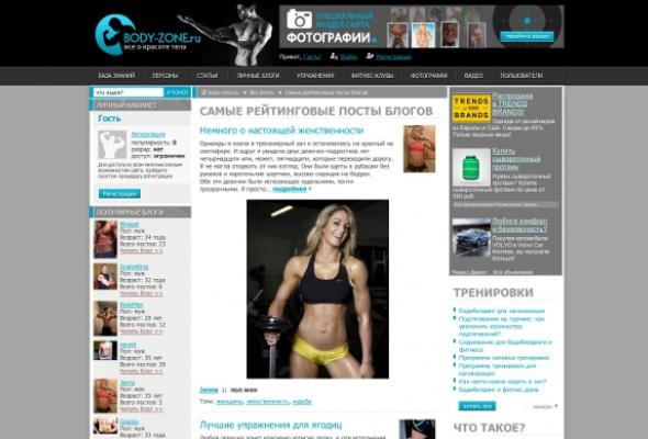 Фитнес-блоги иприложения - Фото №4