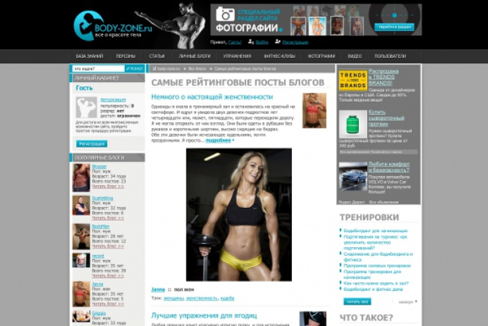Фитнес-блоги иприложения