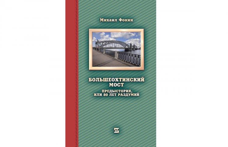 """Презентация книги """"Большеохтинский мост. Предыстория, или 80 лет раздумий"""""""