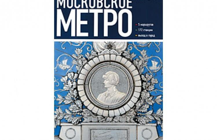 Московское метро. Путеводитель