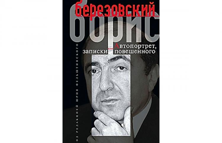 Автопортрет, или Записки повешенного, под ред. Юрия Фельштинского