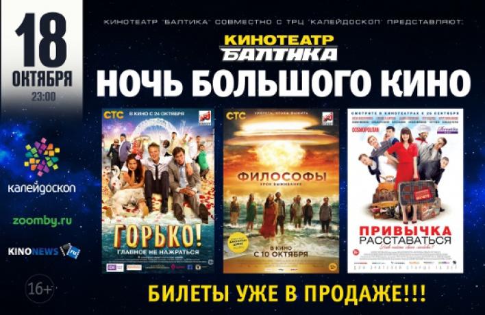Вночь с18на19октября вкинотеатре «Балтика» пройдет «Ночь Большого Кино»