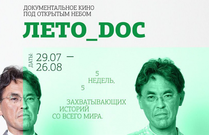 Фестиваль документальных фильмов Лето_DOC вЛетнем Пионере при поддержке Time Out Москва