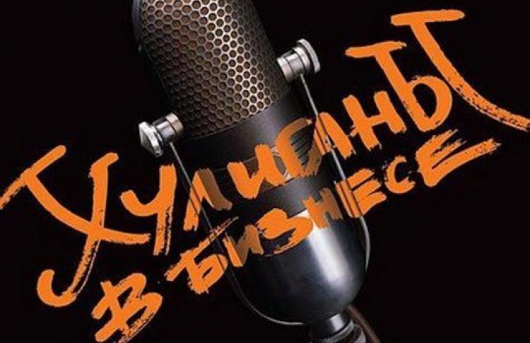 """Презентация книги Юрия Вокресенского """"Хулиганы в бизнесе - история успеха Business FM"""""""