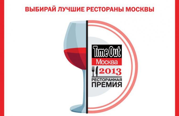 Time Out Москва проводит голосование врамках седьмой ежегодной премии «ЛУЧШИЕ РЕСТОРАНЫ»