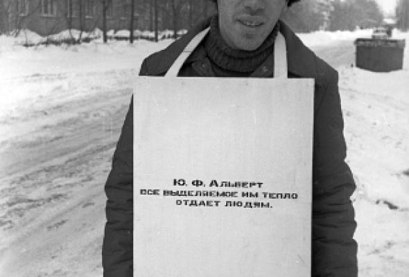 Юрий Альберт / Екатерина Деготь «Что этим хотел сказать художник?» - Фото №2
