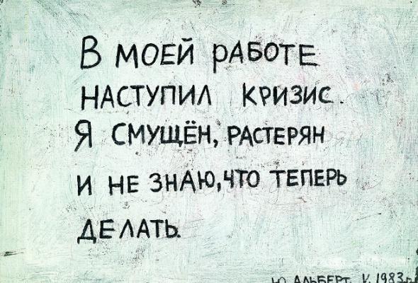Юрий Альберт / Екатерина Деготь «Что этим хотел сказать художник?» - Фото №1