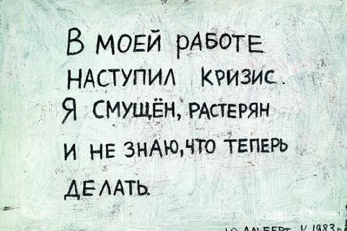 Юрий Альберт / Екатерина Деготь «Что этим хотел сказать художник?»