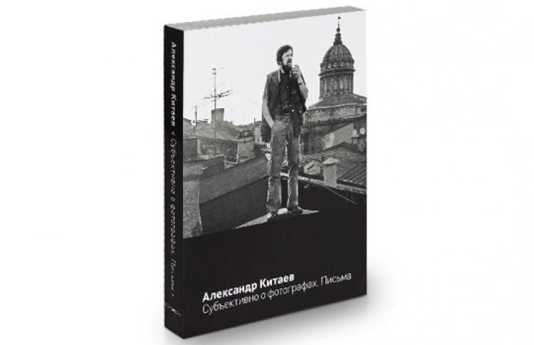 Авторская презентация книги Александра Китаева